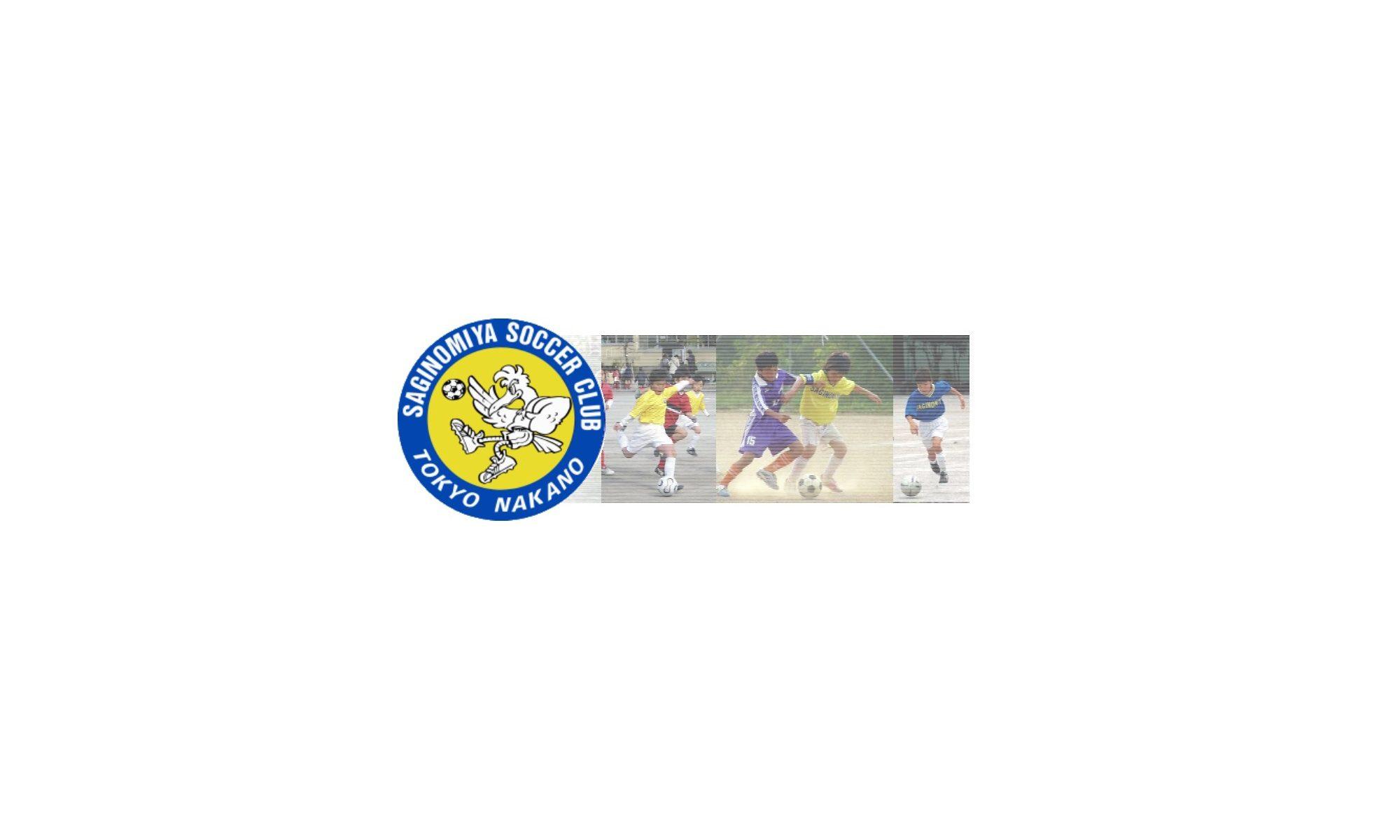 鷺宮サッカークラブ